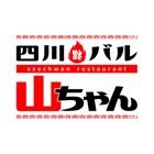 四川バル山ちゃん公式アプリ icon