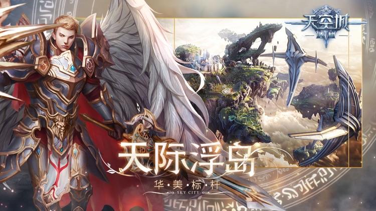 天空城:浩劫-动作手游 screenshot-4