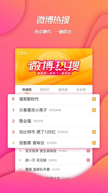 Weibo screenshot-3