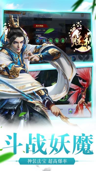 Screenshot of 灵域修仙-史诗级仙侠手游 App
