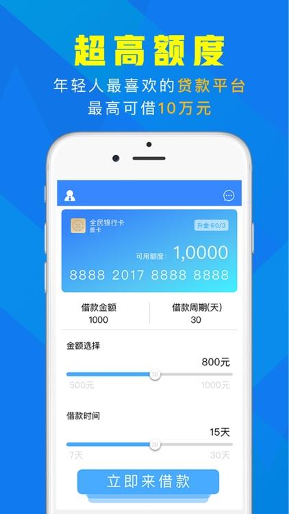 全民贷款 - 免息小额极速贷款借钱神器 screenshot-3