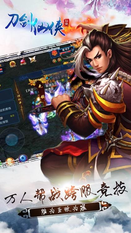 刀剑仙侠x修仙手游 screenshot-3