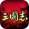 霸王三国志:三国策略战争游戏