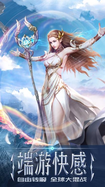 永恒纪元 screenshot-1