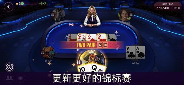 Zynga Poker - 德州扑克游戏