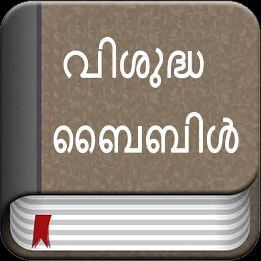 Malayalam Bible Offline HD