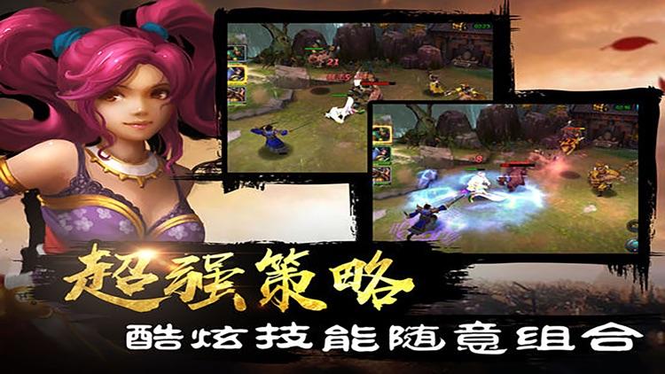 三国策略网游-热血英雄战国策略游戏 screenshot-3