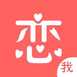 恋我-范情趣约会交友社区