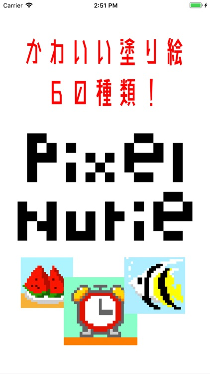 pixel Nurie ピクセルの塗り絵