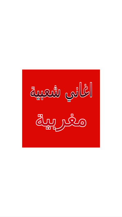 Aghani Cha3biya Maghribiyaلقطة شاشة1