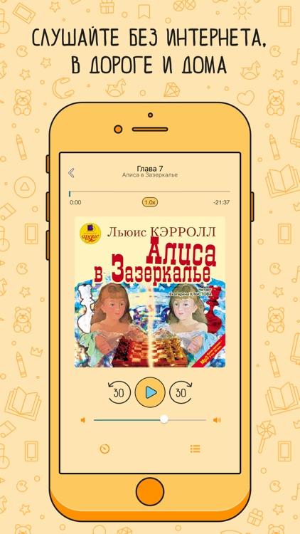 Звуки Слов для детей screenshot-3