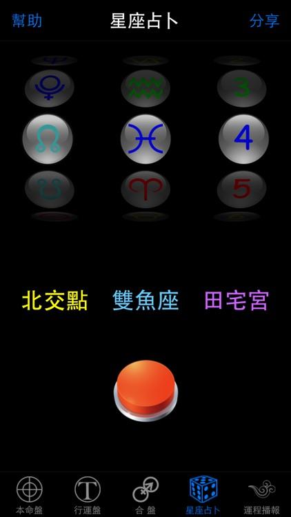 高吉占星专业版 - 流年运势运程全解析 screenshot-3