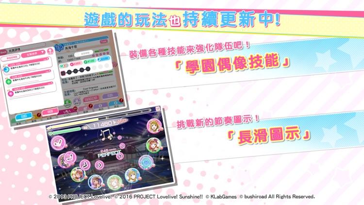 LoveLive! 學園偶像祭(中文版) screenshot-3
