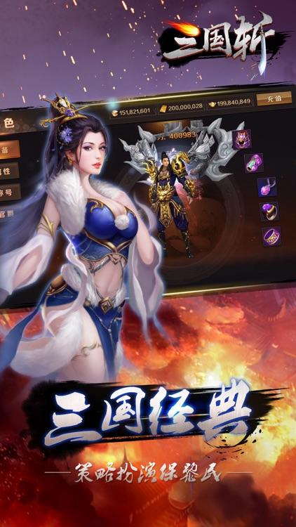 三国斩:纵横天下 screenshot-4
