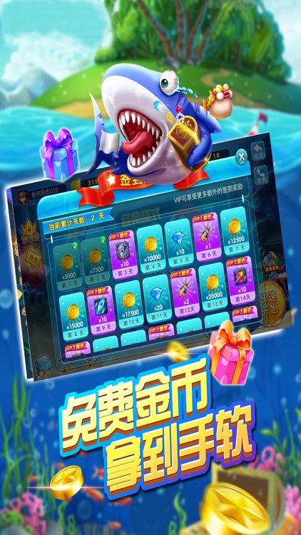 开心捕鱼-新版欢乐捕鱼游戏 screenshot-3