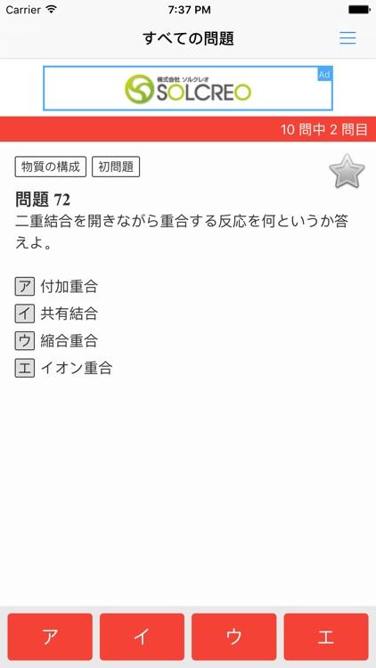 大学入試対策問題集 〜化学基礎〜
