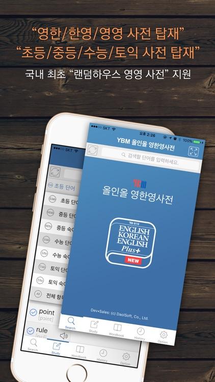 YBM 올인올 영한영 플러스 사전 - English Korean English DIC