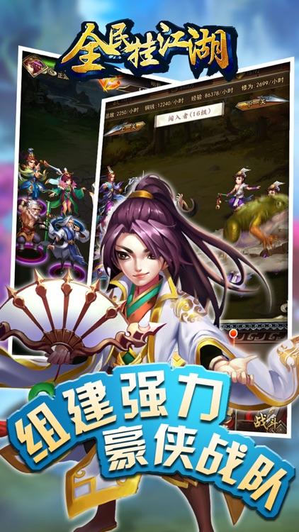 全民挂江湖 screenshot-3
