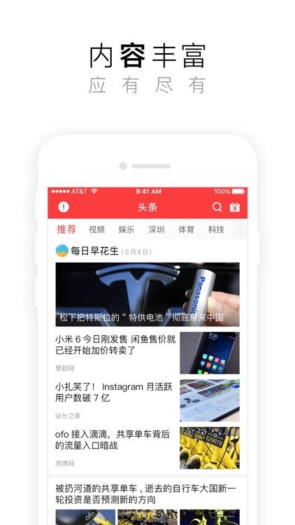 花生地铁WiFi—畅享地铁官方无线网络 screenshot-4