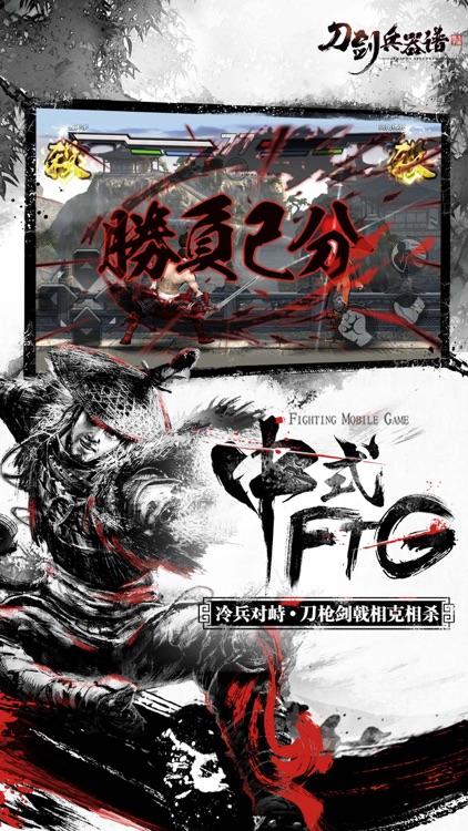 刀剑兵器谱—阿里首款冷兵器格斗手游 screenshot-4