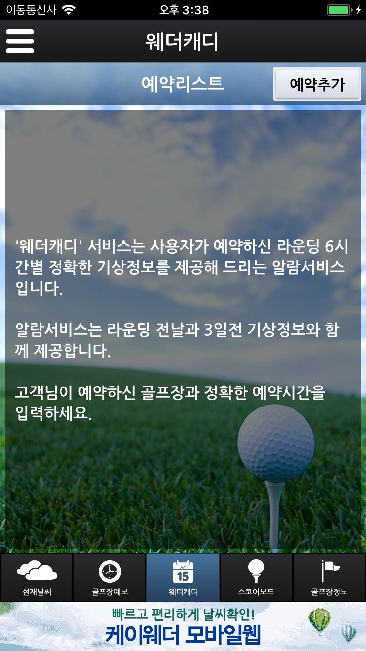 골프날씨 - 케이웨더 Screenshot