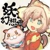 妖シ幻想郷 - iPhoneアプリ