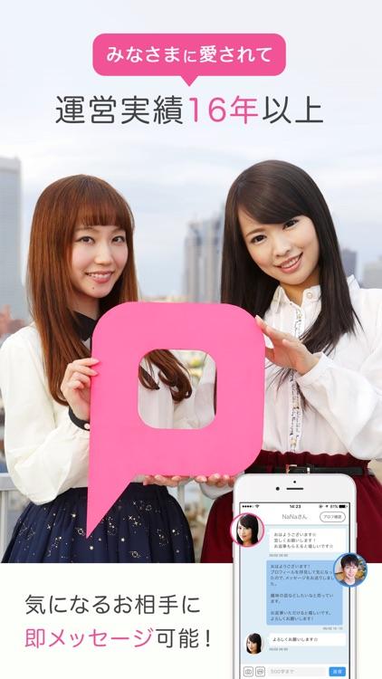 出会いはPCMAX恋活 - (ピーシーマックス)