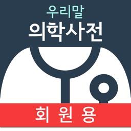 우리말 의학사전(회원용)