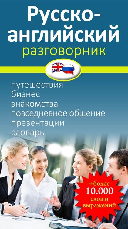 Знакомства разговорник русско-английский