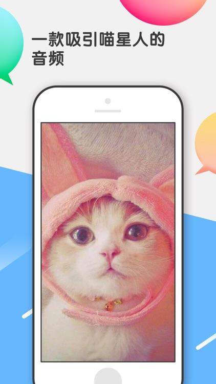 猫语翻译器 人猫交流器 screenshot-3