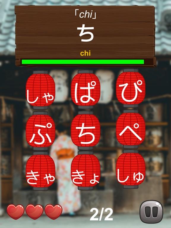 Japanese Hiragana & Katakana screenshot 12