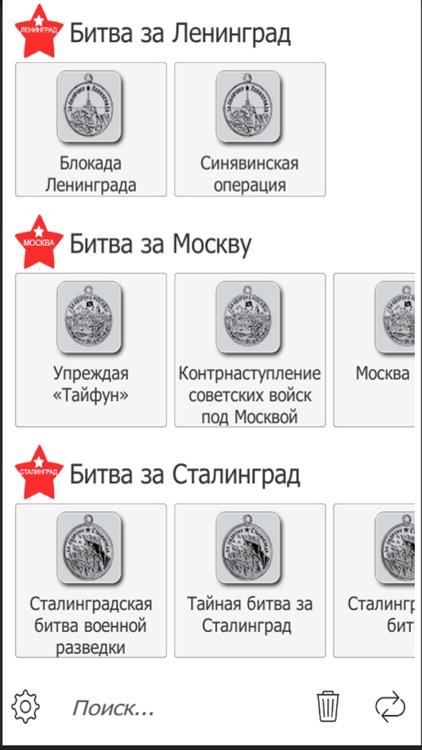 Великая Отечественная война screenshot-3