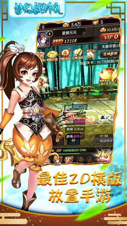 梦幻战神OL-2D横版动作格斗放置类手游 screenshot-3