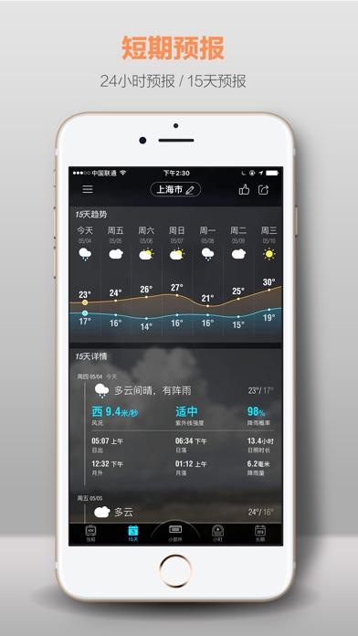 琥珀天氣 - 提供香港台灣天氣預報屏幕截圖3