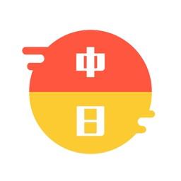 日语翻译官 - 日本旅游学习必备翻译软件
