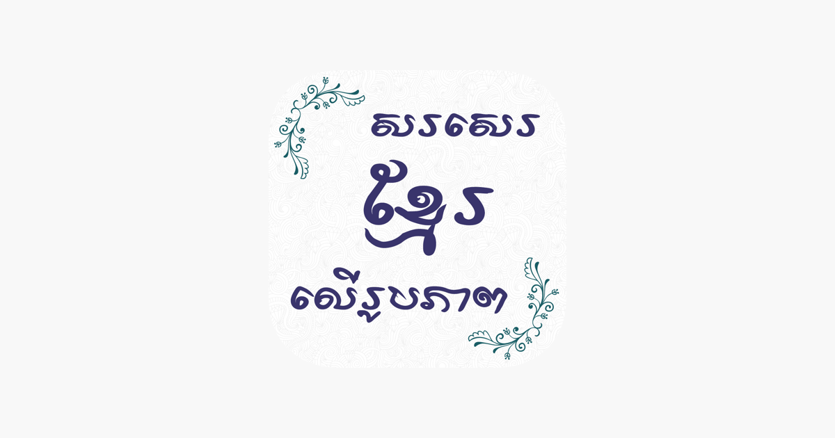 Write Khmer On Photo on the App Store