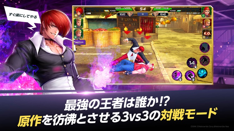KOF ALLSTAR screenshot-5