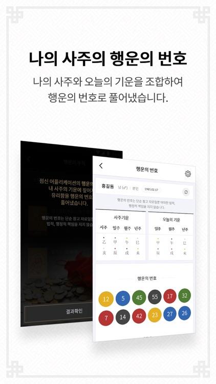 점신PRO 2018 screenshot-3
