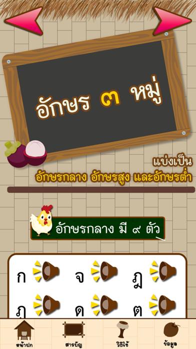 タイ語-読む2のおすすめ画像3