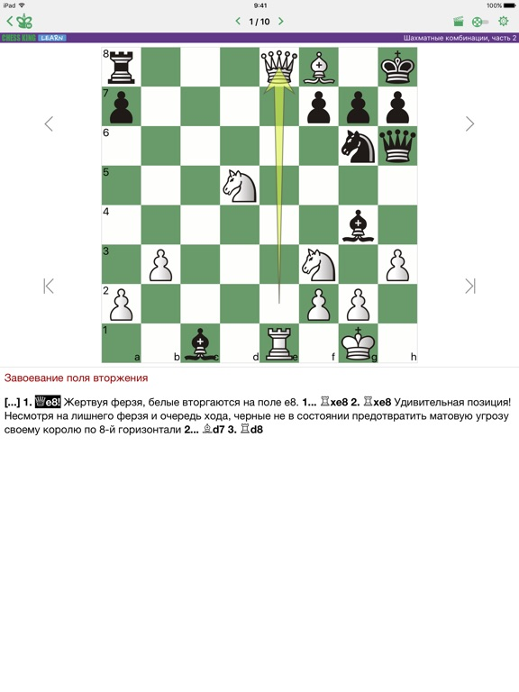 Комбинации - 2. Шахматы для iPad