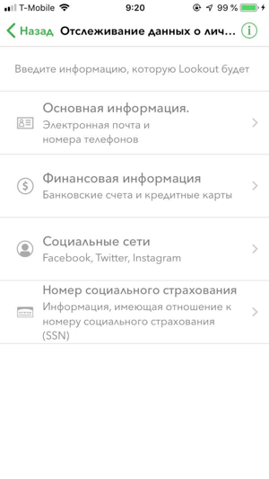 Lookout, Mobile Security Screenshot