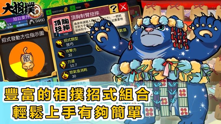 大相撲:橫綱之路 screenshot-4