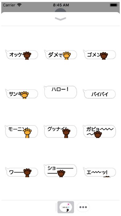 動く!!動物の手の吹き出し3 Screenshot