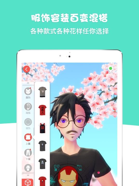 虚拟偶像-二次元3D短视频工具