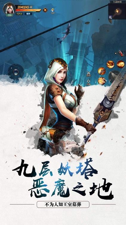 寻龙者-奇幻盗墓探险游戏 screenshot-4