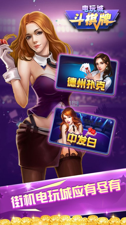 电玩城斗棋牌-天天欢乐电玩游戏