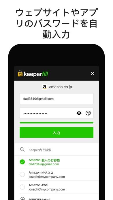 Keeper パスワードマネージャ ScreenShot3