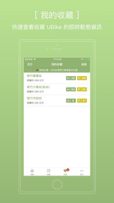 新竹市UBike+ screenshot 3