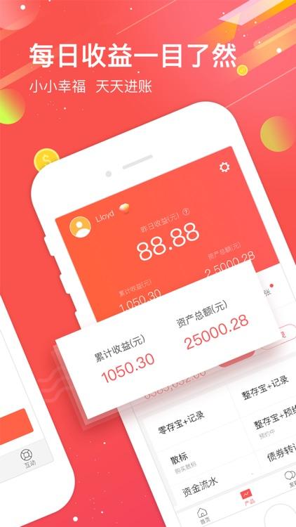 爱钱进PRO版 screenshot-4