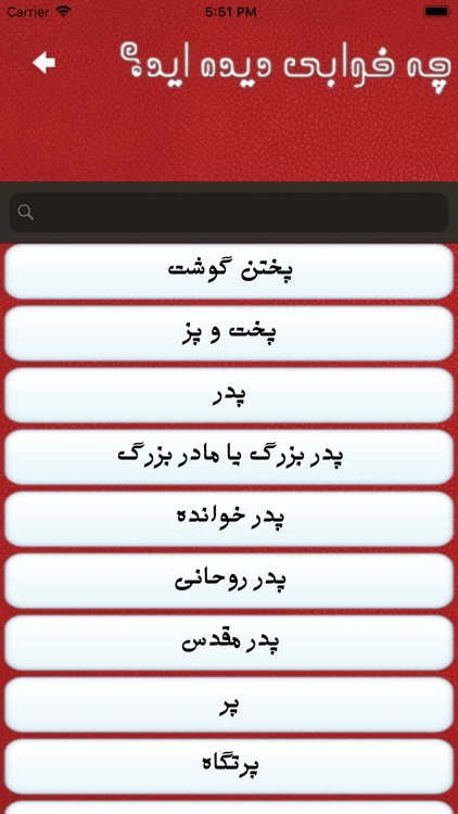 Khaab خواب screenshot-2